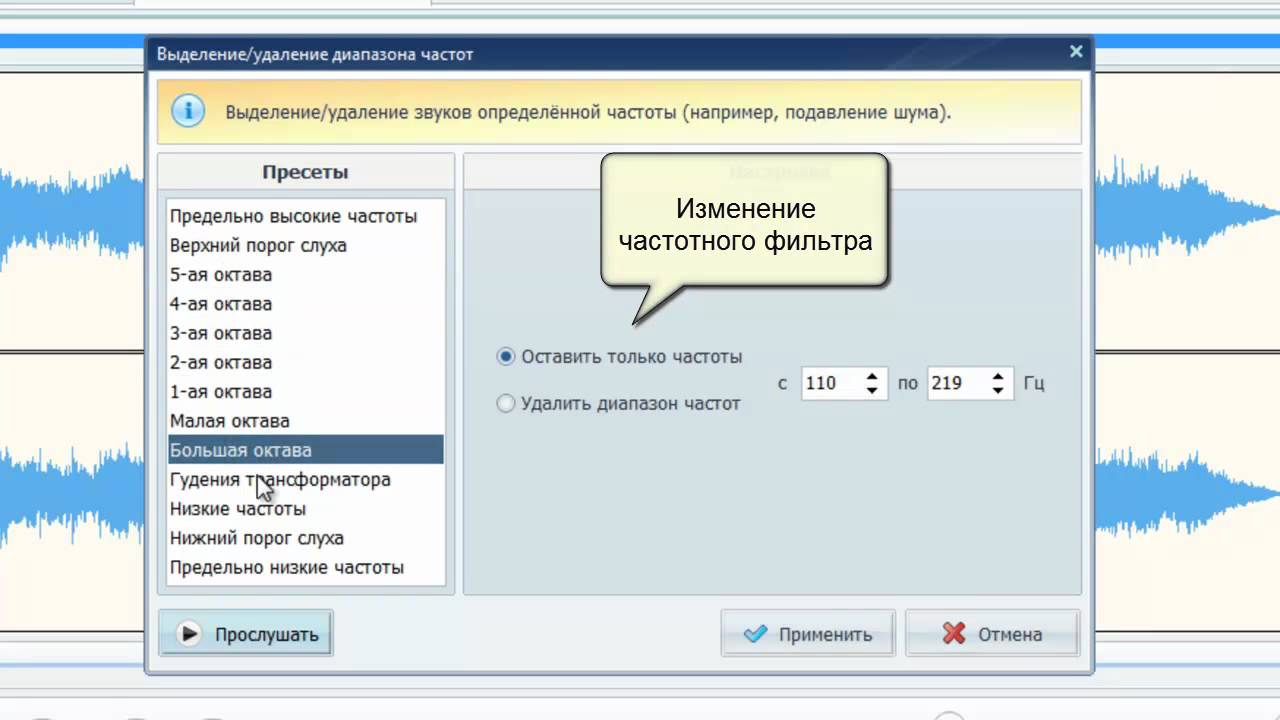 wavepad audio editor русская инструкция