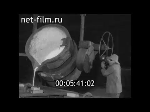1964г. Иваново. завод расточных станков. литейный цех