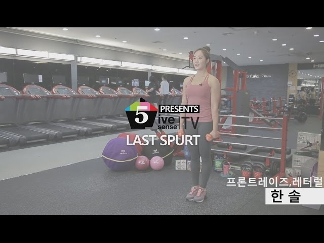 ???? Front Lateral Raise // K Fitness Tutorial|한솔 5|프론트 래터럴 레이즈