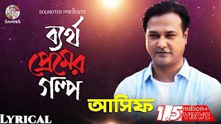 Kichu Kotha new video