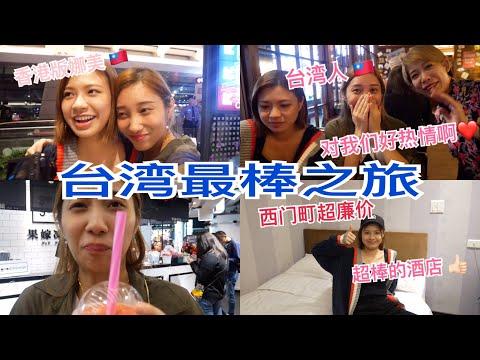 【台灣vlog】台灣人對我們好熱情❤️台灣最棒之旅,我愛上台灣了 🇹🇼 西門町