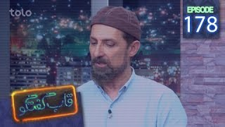 Qabe Goftogo - Ep.178 / قاب گفتگو - قسمت یکصد و هفتاد و هشتم