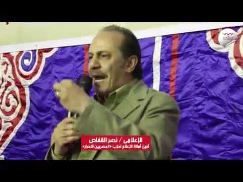 بحضور الإعلامي نصر القفاص.. أهالى منطقة  الساحل ينظمون مؤتمر لدعم المرشح يوسف نعيم