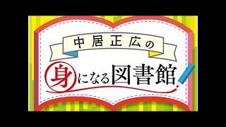 『中居正広の身になる図書館』マナークイズに加賀まりこらが挑む.