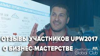 видео Отзывы участников | Тренинг  Александра Дубовика в Санкт-Петербурге | ВКонтакте