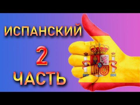 Изучаем испанский язык бесплатно и эффективно. До разговорного уровня за несколько месяцев.