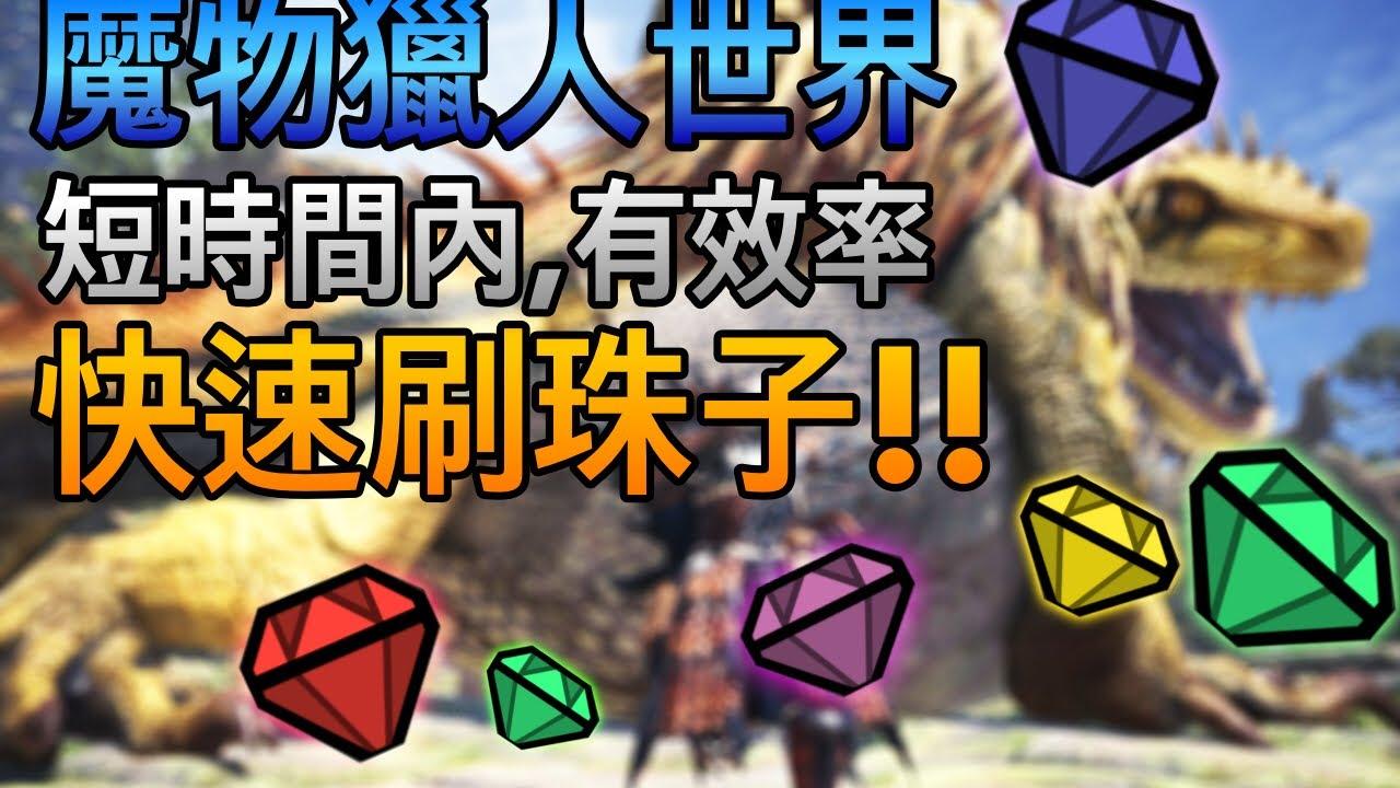 【魔物獵人世界 | MH World】快速刷珠子的任務!一定要做! - YouTube