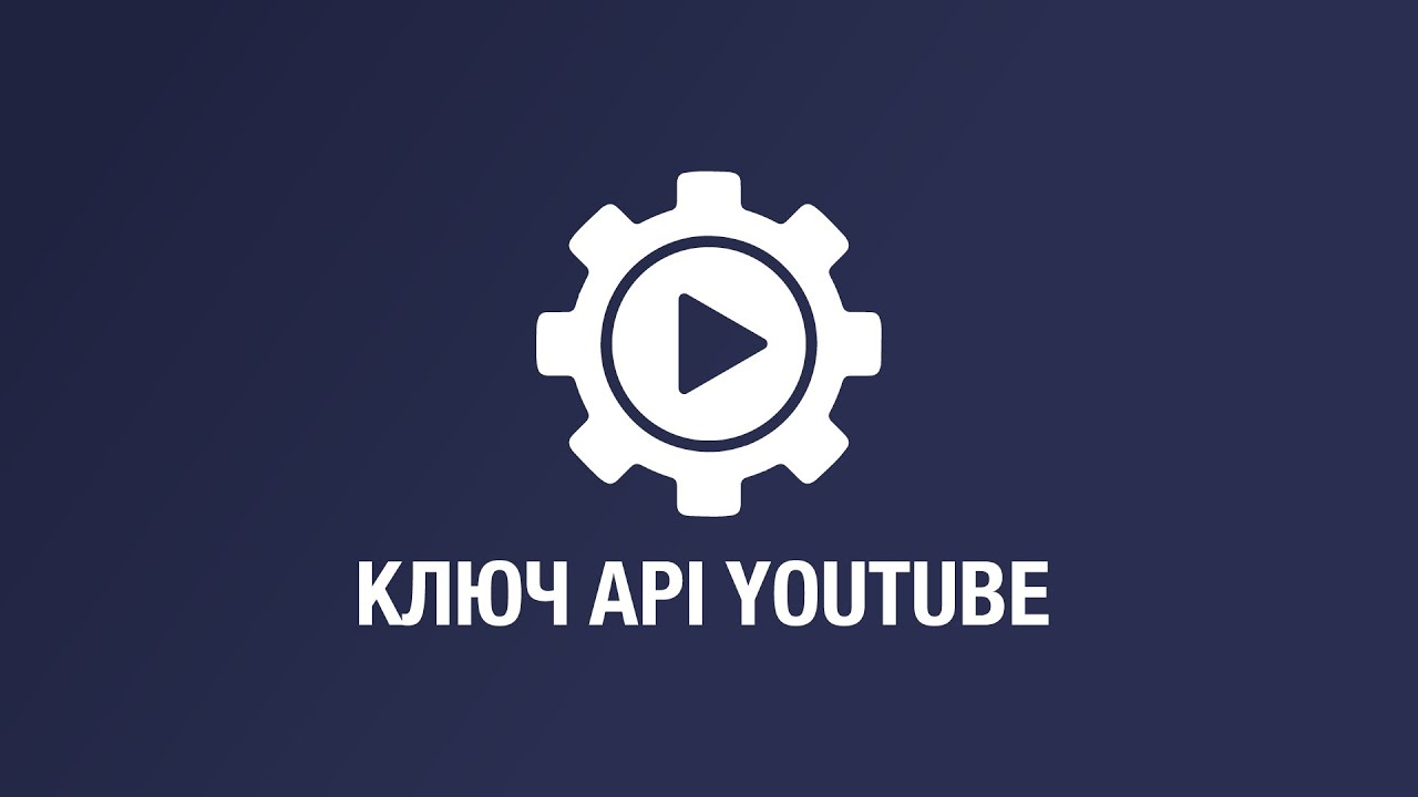 Ключ API YouTube