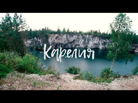 Туры в Карелию. Tury V Kareliyu