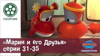 МАРИН И ЕГО ДРУЗЬЯ - Сборник - Серии 31-35 HD
