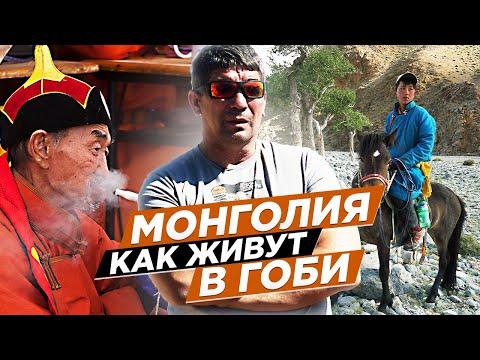 Монголия: Горы, камень и еда