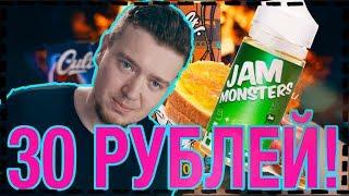 ТОПОВЫЙ ДЖЕМ МОНСТЕР ЗА 30 РУБЛЕЙ!!!