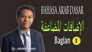 Bahasa Arab Dasar Mudhaf wa Mudhaf ilaih 1