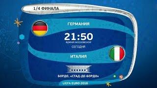 Германия — Италия — один из самых ожидаемых матчей Чемпионата Европы на Первом.(Футбольные болельщики готовятся к суперматчу, который пройдет сегодня во Франции. Предстоящую игру называ..., 2016-07-02T18:00:48.000Z)