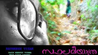 Safalamee yathra (video)