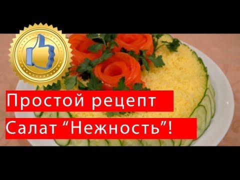 """Салат """"Курочка Ряба"""". Салат для праздничного стола. Пошаговый рецепт.из YouTube · Длительность: 2 мин38 с"""