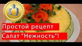 Рецепты салатов с фото простые
