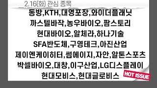 2.16(화) 관심종목 - 동방,KTH,대영포장,와이더…