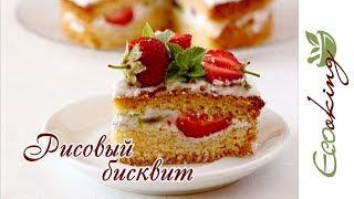 Рисовый бисквит (шифоновый) / Rice sponge cake / без глютена и лактозы / gluten and dairy free