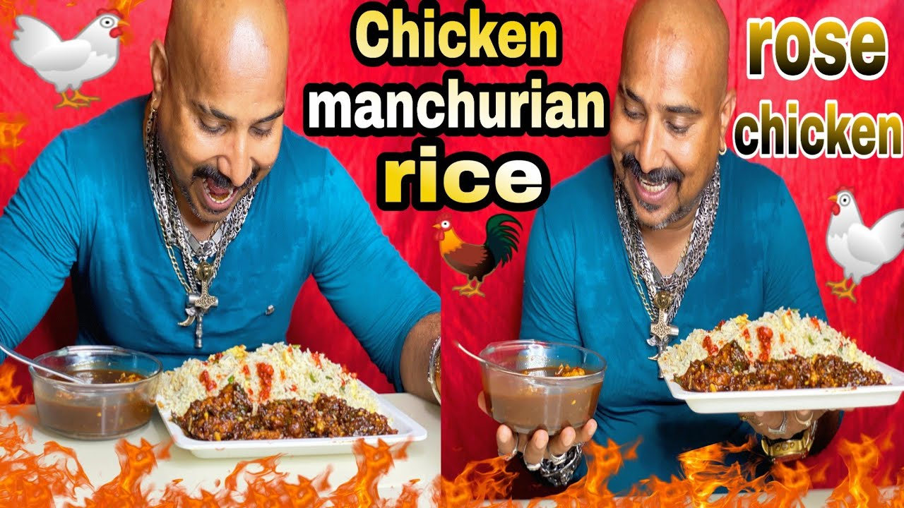 Chicken Manchurian Rice | Rose Chicken l Ulhas Kamathe | Chicken Leg Piece