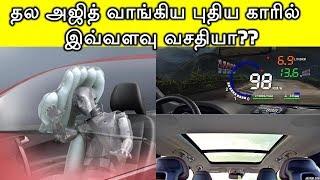 தல அஜித் வாங்கிய புதிய காரில் இவ்வளவு வசதியா | Thala Ajith New Car Features & Safety