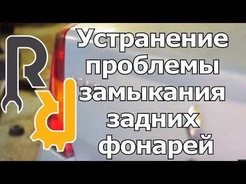 видео: Устранение проблемы замыкания задних фонарей