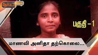 Nerpada Pesu 01-09-2017 Part 1 –  Puthiya Thalaimurai tv Show