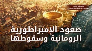 الوثائقي المسيحي - صعود الإمبراطورية الرومانية وسقوطها - مدبلج إلى العربية