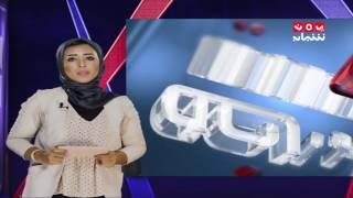 السلطة الرابعة 03-08-2017 تقديم بسنت فرج | يمن شباب