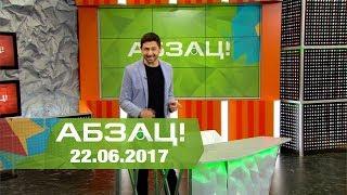 Абзац! Выпуск - 22.06.2017