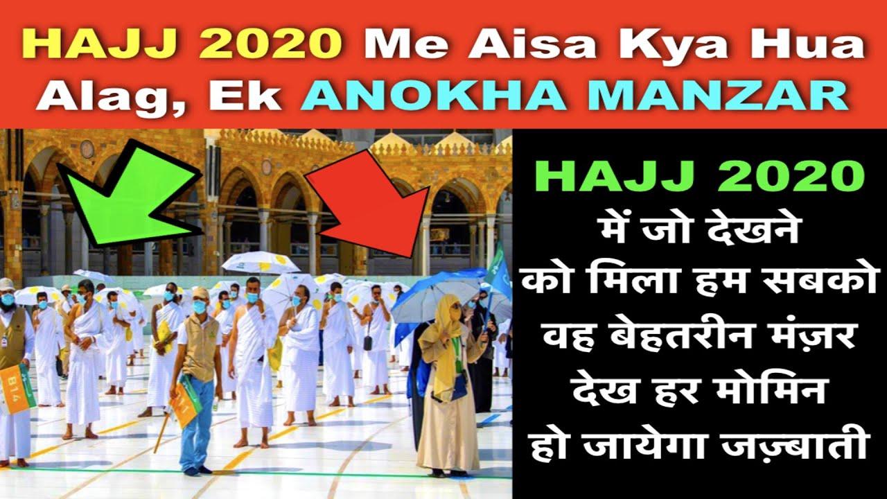 HAJJ 2020 ka Anokha Manzar | 🕋 Hajj Live 2020 || Saudi Arabia Makkah 2020 Hajj Live