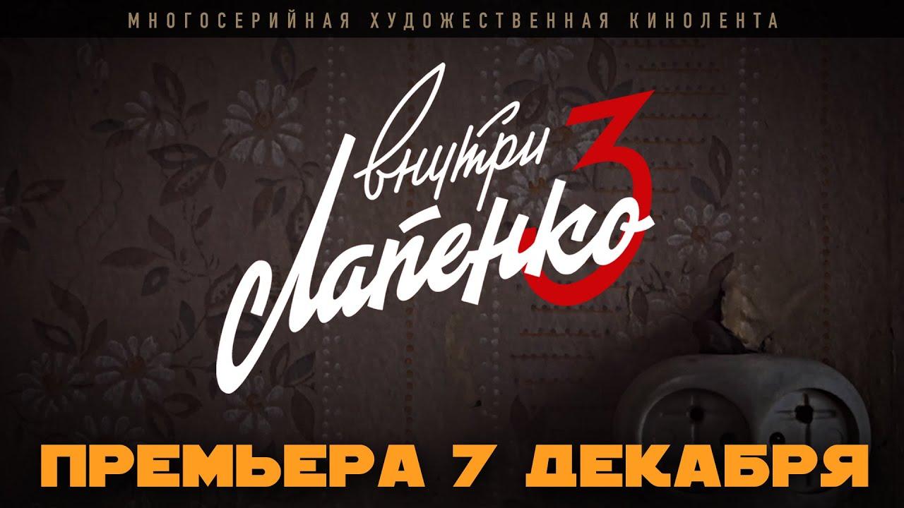 Внутри Лапенко 3 сезон