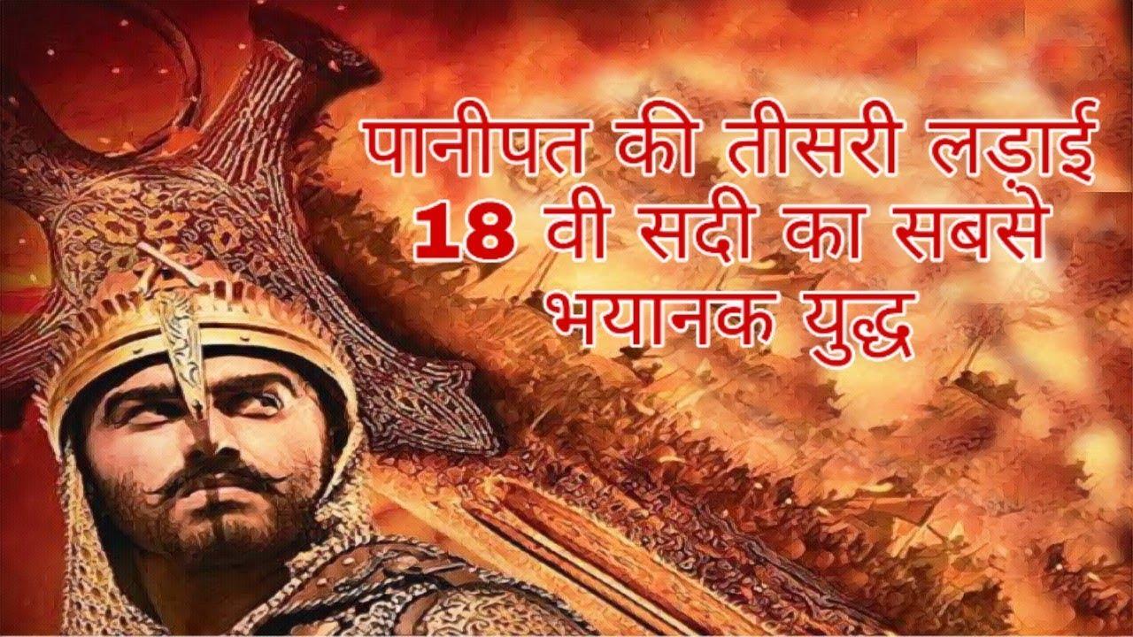 पानीपत की तीसरी लड़ाई 18th  सदी का सबसे भयानक युद्ध।। मकरसंक्रांति के दिन रण में मृत्यु का तांडव !