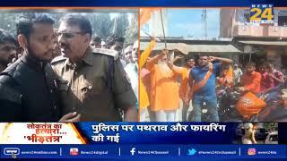 Bulandshahr हिंसा: बजरंग दल के कार्यकर्ता योगेश राज समेत 3 आरोपी गिरफ्तार