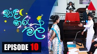 සඳ තරු මල් | Sanda Tharu Mal | Episode 10 | Sirasa TV Thumbnail
