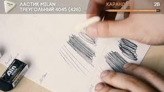 Обзор сравнение ластиков Faber-Castell, Pentel, Milan, Koh-i-noor | ArterShop