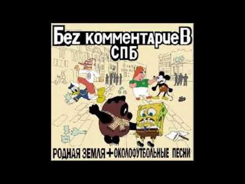 Music video Без Комментариев Спб - в ебало