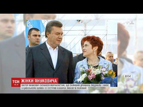 Жінки Януковича: як
