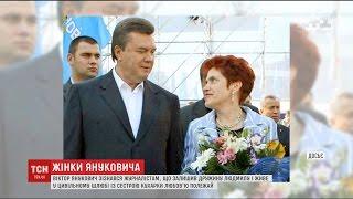 Жінки Януковича: як живе екс дружина головного втікача країни