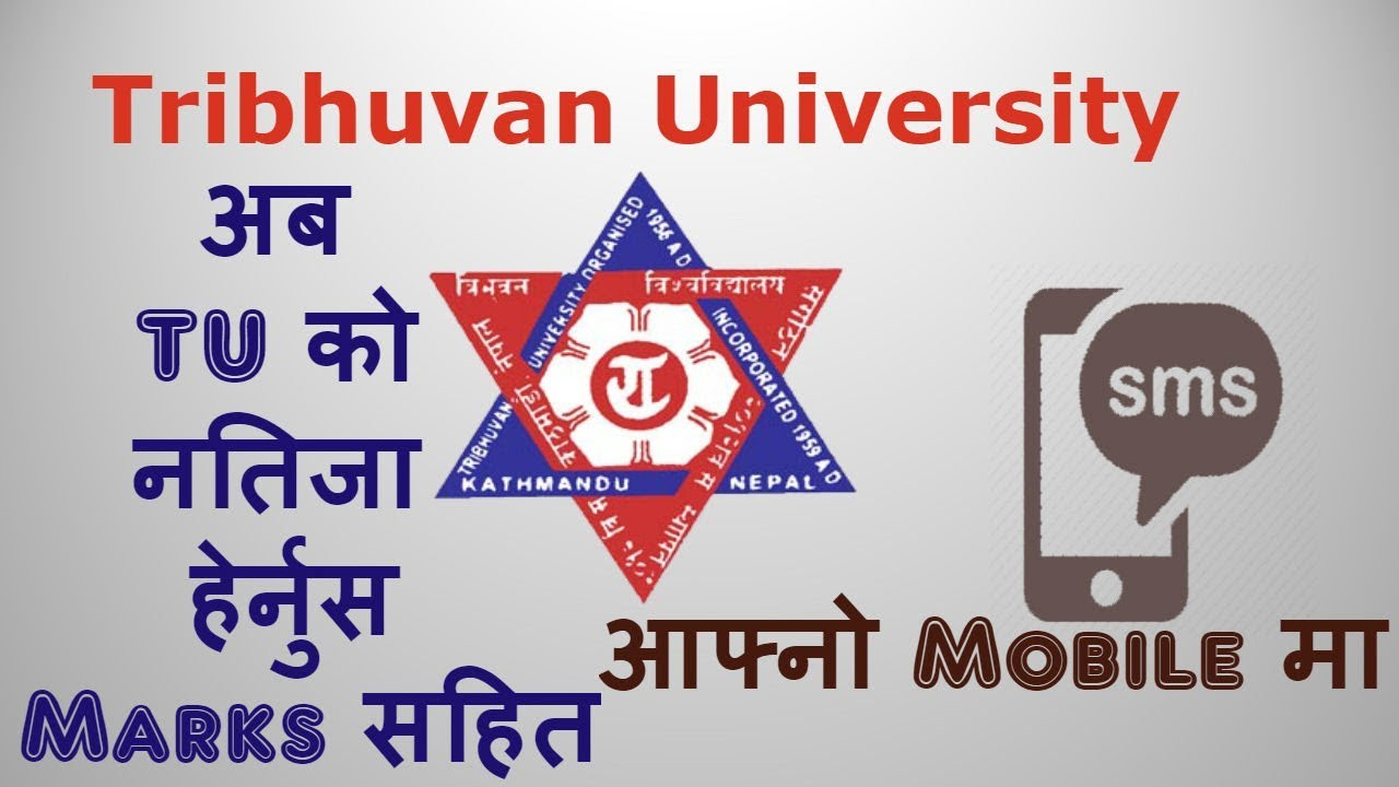 How to see tu result by sms
