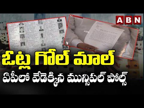 Voters List Gol Maal In AP | Municipal Polls 2021 | SEC Nimmagadda Ramesh Kumar | ABN Telugu teluguvoice