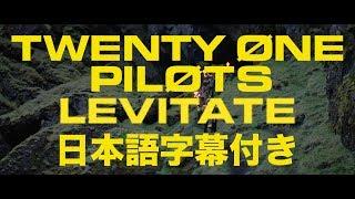トゥエンティ・ワン・パイロッツ 「Levitate 」【日本語字幕付き】