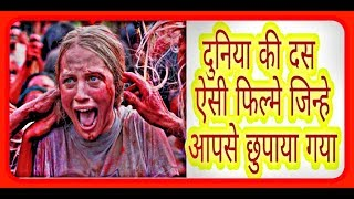 Top ten banned movies part 1 by Akash Sharma