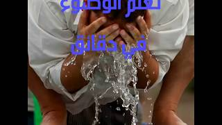 تعلم #الوضوء في دقائق how to perform ablution