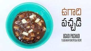 Ugadi Pachadi | Easy Telugu New Year Special Recipe By WOW Recipes | Andhra Recipes