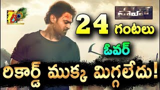 Epic No1: Saaho Trailer 24hrs Records| Tollywood Top Trailer Views Record| Telugu Top 10 Trailers