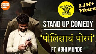 पोलिसाचं पोरगं | Marathi Stand Up Comedy Ft. Abhi Munde (@Psycho Shayar)