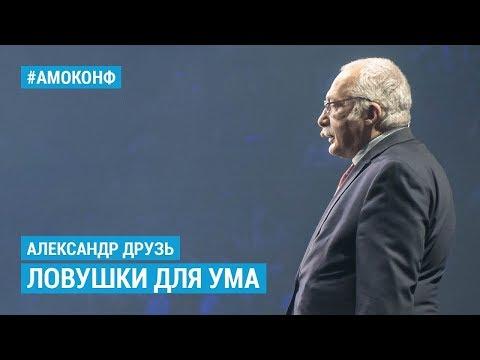 Александр Друзь на АМОКОНФ – Ловушки для ума