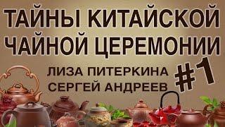 Тайны китайской чайной церемонии #1 Путь к женскому счастью Лиза Питеркина и Сергей Андреев ТДК