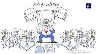 كاريكاتير.. بطولة الأردن لرفع الأسعار